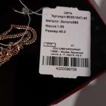 Цепочка золотая, 585 проба, новая, в г.Брест