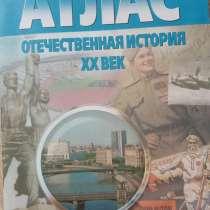 Атлас. Отечественная история 20 века, в Верхней Пышмы