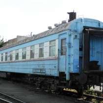 Куплю вагоны с истекшим сроком эксплуатации, в Ярославле