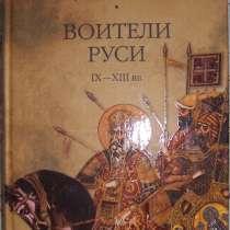 Книжки о Руси, в Новосибирске