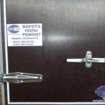 Ворота на прицепы, полуприцепы, каркасы, полы, борта, реклама на тентах, в Санкт-Петербурге