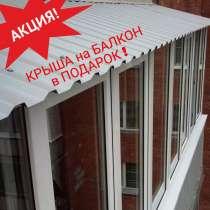 Балконы с КРЫШЕЙ, в Томске