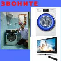 Ремонт телевизоров и стиральных машин автомат ! ПРОФЕССИОНАЛ, в г.Бишкек