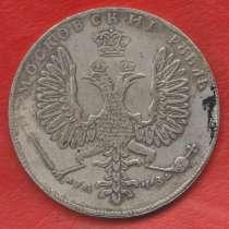 Россия Московский рубль 1707 г. ѦѰѮ Петр I, в Орле