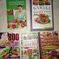 Подборку современных 9 книг по кулинарии, в г.Минск