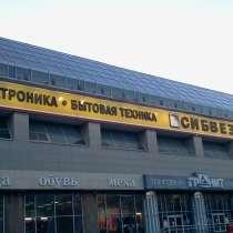 Продается офисное -универсальное помещение, в Новосибирске