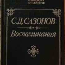 Сазонов Воспоминания, в Новосибирске