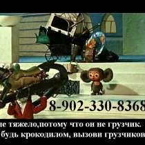 Грузчики, в Ярославле