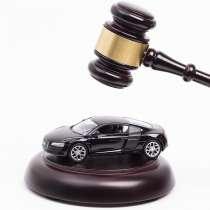 Юрист по автомобильному праву. АВТОЮРИСТ, в Курчатове