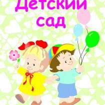 Детсад набираетдетей от 1.2 до 5, в Екатеринбурге
