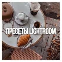 Пресеты Lightroom, в Москве