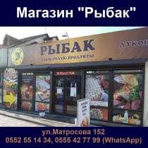"""Магазин """"Рыбак"""". Разнообразие рыбы! Продукты домашнего произ, в г.Бишкек"""