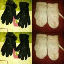 Перчатки, Варежки, в Москве
