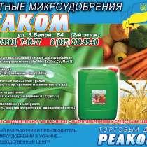 """Продам микроудобрения """"РЕАКОМ"""", в г.Днепропетровск"""