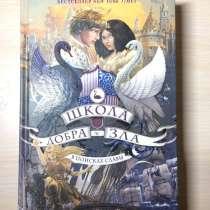 Книга <Школа добра и зла>, в Екатеринбурге