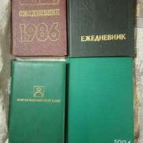 Ежедневник, в Новосибирске