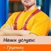 Предоставляем услуги грузчиков, в Костроме