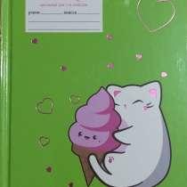 Дневник школьный (1-4 класс), в Йошкар-Оле