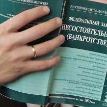 Банкротство физических лиц Уфа и РБ, в Уфе