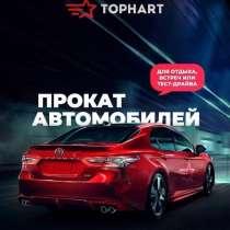 Франшиза проката автомобилей «Топхарт», в Ханты-Мансийске
