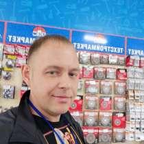 Дима, 33 года, хочет пообщаться – Дима, 33 лет, ищу девушку для серьёзных отношений, в Нижнем Новгороде