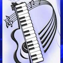 Обучение на музыкальных инструментах, в Улан-Удэ