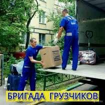 Грузчики Белгород, в Белгороде
