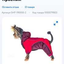 Одежда для собак, в Перми