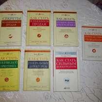 Джеффри Фокс. Книги о бизнесе, в Екатеринбурге