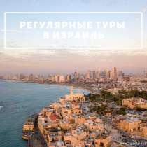 Туры в Израиль, в г.Тель-Авив
