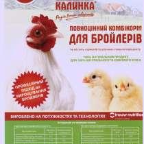 Комбикорма и добавки КАЛИНКА, в г.Днепропетровск