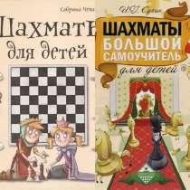 Две книги серии Шахматы для детей, в Москве