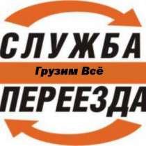 Переезды, грузчики и разнорабочие, вывоз мусора, в Иркутске