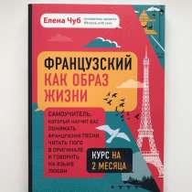 Самоучитель французского с упражнениями и аудиозаписями, в Санкт-Петербурге