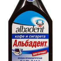 Ополаскиватель Альбадент B-017 кофе и сигарета, 400 мл, в Москве