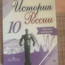 Рабочая тетрадь 10 класс, в Владивостоке