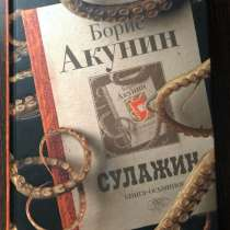 Борис Акунин «Сулажин» книга-осьминог, в Усть-Куте