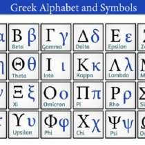 Уроки греческого языка онлайн, в г.Минск