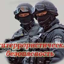 Паспорт Антитеррористической защищенности объекта, в Челябинске