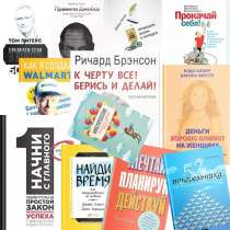 100 электронных книг по саморазвитию и бизнесу, в Санкт-Петербурге