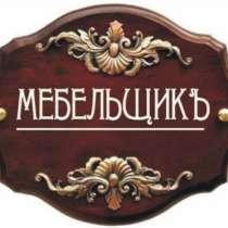 Мебельщик, в г.Минск