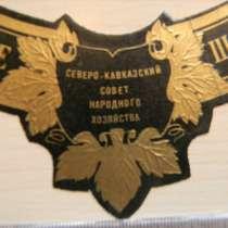 Кольеретка.Советское шампанское тираж 1960г., Северо-кавказс, в г.Ереван