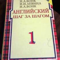 Продам книгу Английский шаг за шагом, в г.Актобе