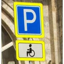Парковка для инвалидов, в г.Алматы