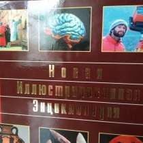 Новая иллюстрированная энциклопедия в 10 томах, в Перми