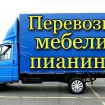 Перевозка пианино Омск пригород, в Омске