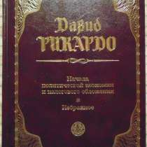 Книжки по экономике, в Новосибирске
