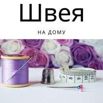 Швея на дому, в Москве