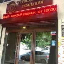 Туристический бизнес, в Армавире