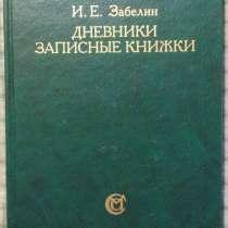 И Е Забелин Дневники. Записные книжки, в Новосибирске